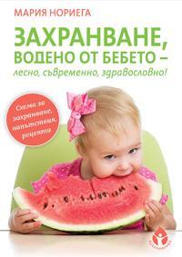 borstvoeding voor mannen